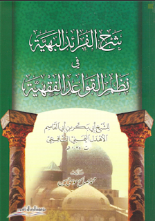 الكتاب شرح الفرائد البهية في نظم القواعد الفقهية
