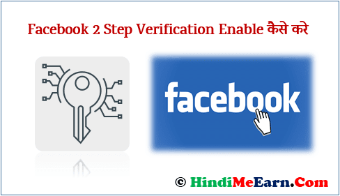 facebook two step verification kaise on kare