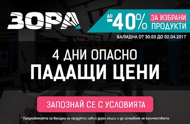 Акция на магазини ЗОРА - 4 ДНИ ОПАСНО ПАДАЩИ ЦЕНИ