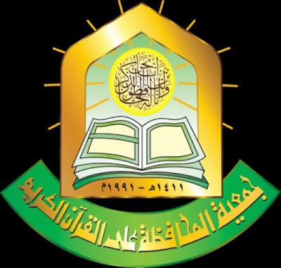 جمعية المحافظة على القرآن الكريم