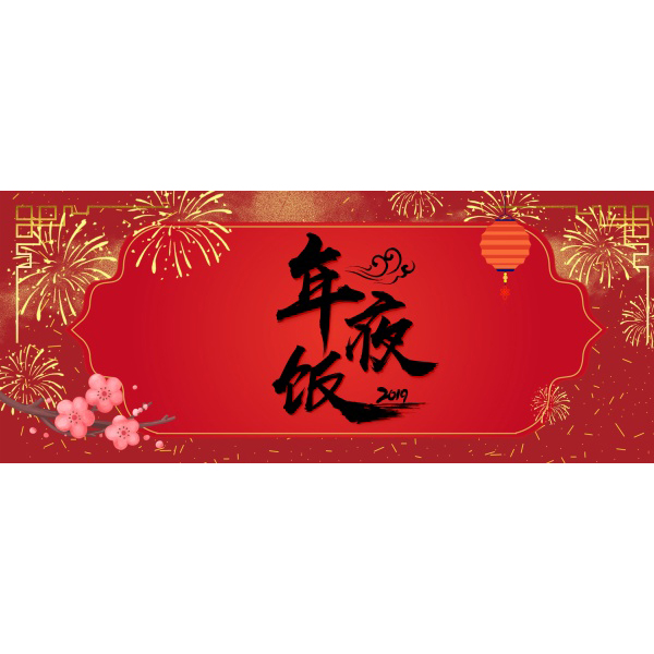 Happy Chinese New Year Free PSD New Year's Eve banner design