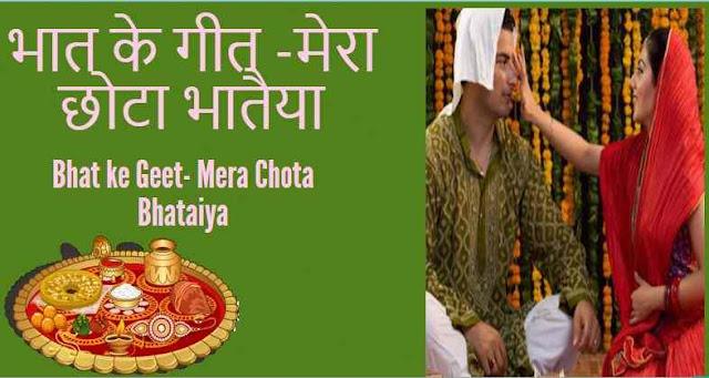 Bhat ke Geet- Mera Chota Bhataiya