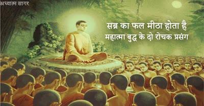 sabra ka fal buddha ki kahani