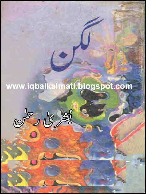 Lagan Novel By Bushra Rehman Pdf Download - ReadingPk