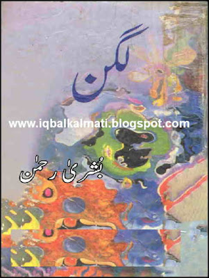 Lagan By Bushra Rehman Urdu Novel Free Download