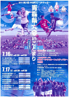 2016 Nakadomari Beach Soccer Aomori Prefectural Tournament in Kodomari flyer 第21回中泊町ビーチサッカー青森県大会inこどまり チラシ