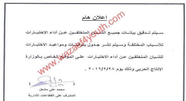 بيان هام من وزارة الانتاج الحربي خاص بإعلان الوظائف لسنة 2015 واداء الاختبارات للمتقدمين