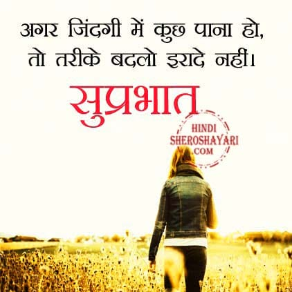 Motivational Good Morning Suvichar in Hindi