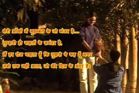 Meri Ankho Me रोमांटिक शायरी - Romantic Shayari
