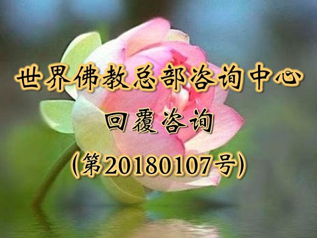 世界佛教总部咨询中心 回覆咨询 (第20180107号)