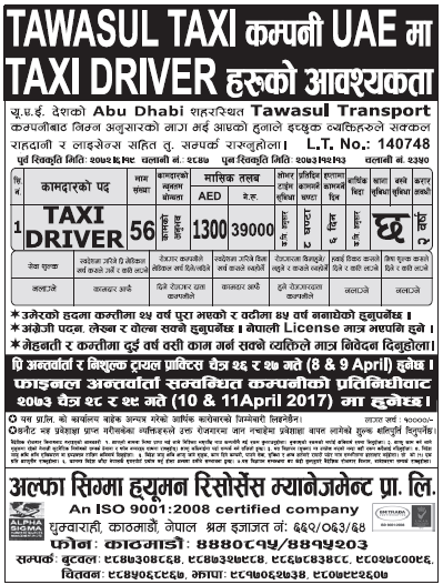 Jobs in UAE for Nepali, Salary Rs 39,000