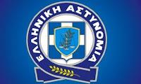 Ανακοίνωση της Αστυνομίας ενόψει του τελικού του κυπέλλου