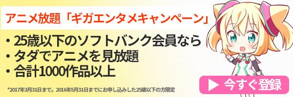 聖地巡礼,アニメ放題