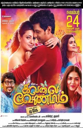 Kavalai Vendam 2016 Dual Audio Hindi 300MB Movie Download