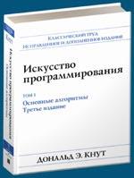 книга Кнута «Искусство программирования, том 1. Основные алгоритмы»