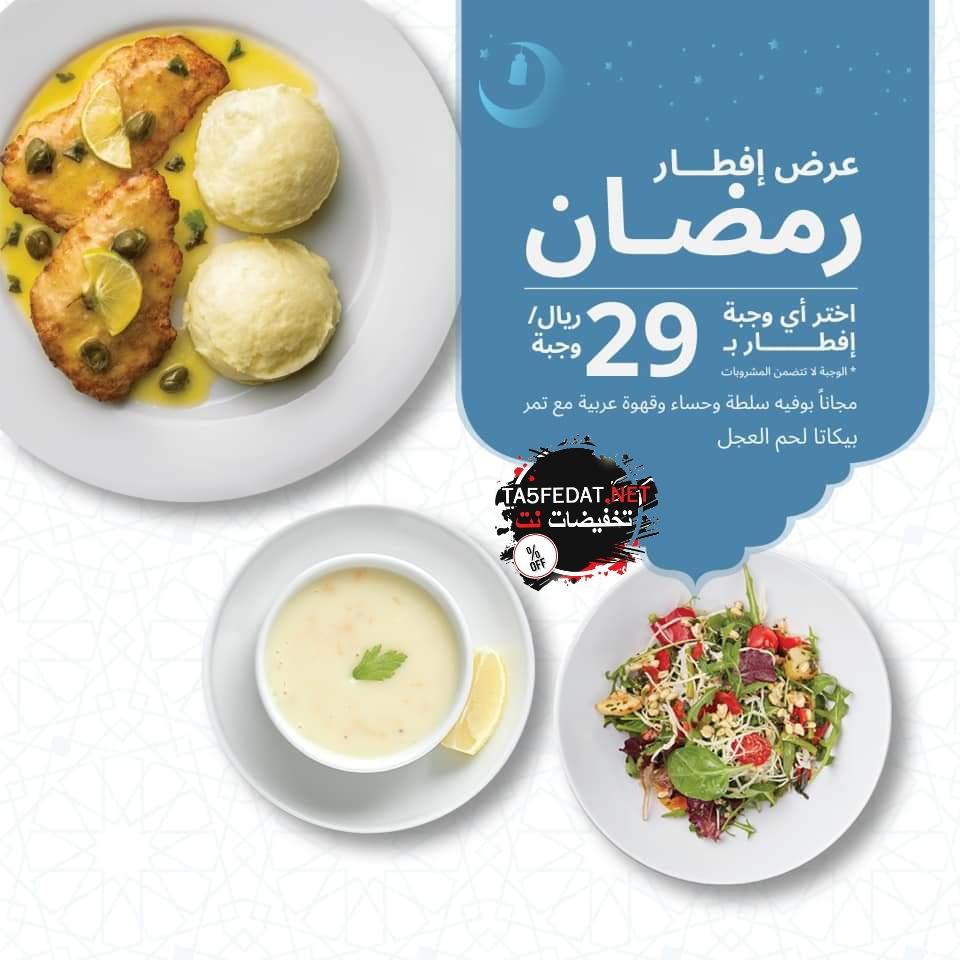 افطار ايكيا رمضان