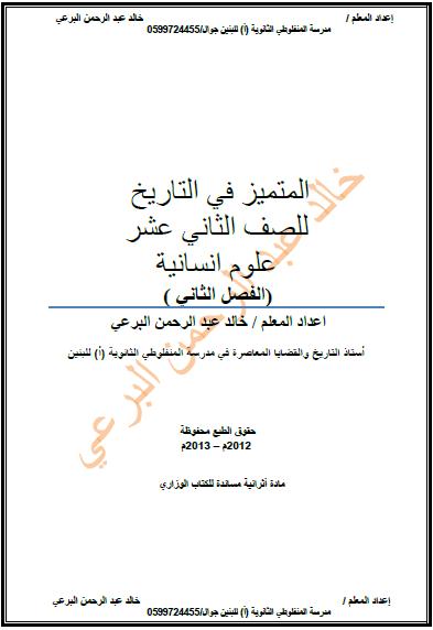 53ecdf240a678 تلخيص تاريخ الفصل الثاني للصف الثاني عشر (أدبي) - المكتبة الفلسطينية ...