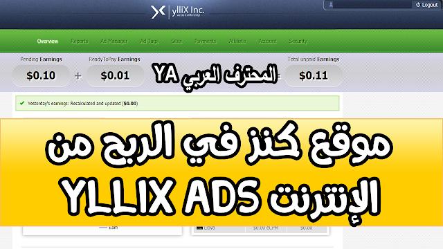 شرح لربح المال من موقع Yllix Media من الاعلانات على موقعك