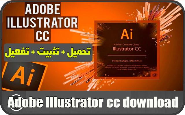 adobe illustrator cc 2017 تحميل تورنت