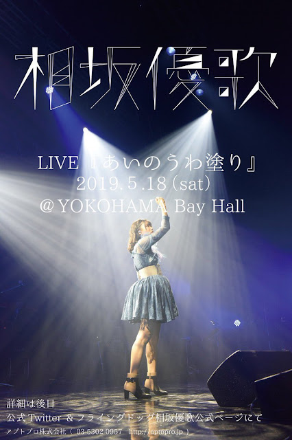 Poster Konser Yuka Aisaka di Yokohama Bay Hall