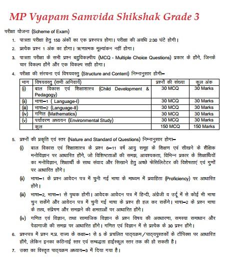 Mp Vyapam Samvida Shikshak Varg 1 2 3