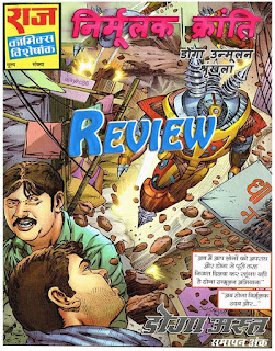 Review-Nirmulak-Kranti-Raj-Comics-Doga-Unmoolan-Series-Pic--3