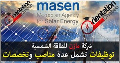 شركة مازن للطاقة الشمسية : اعلان عن توظيفات تشمل عدة مناصب وتخصصات