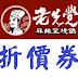 老先覺麻辣窯燒鍋/折價券/優惠券/菜單 12/18更新