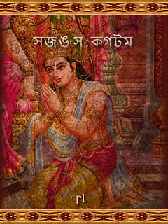সজ্ঙাসা কগ্টম Cover