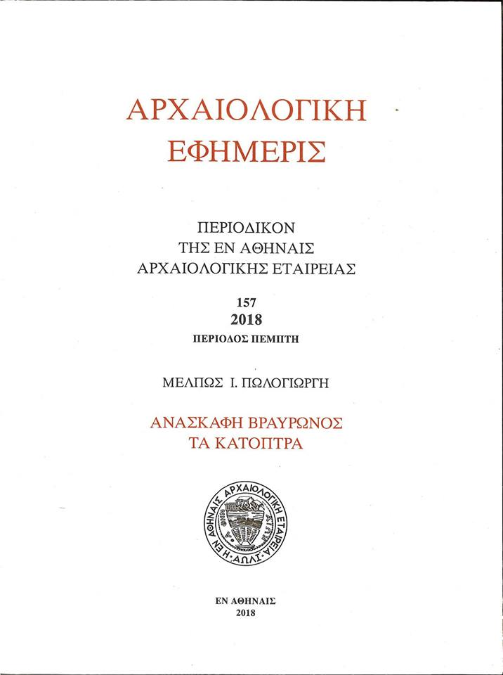 The Archaeological Society at Athens