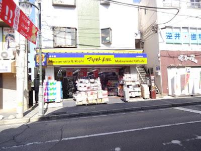 マツモトキヨシ 逆井店