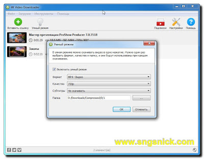 4K Video Downloader 4.4.3.2265 - Умный режим