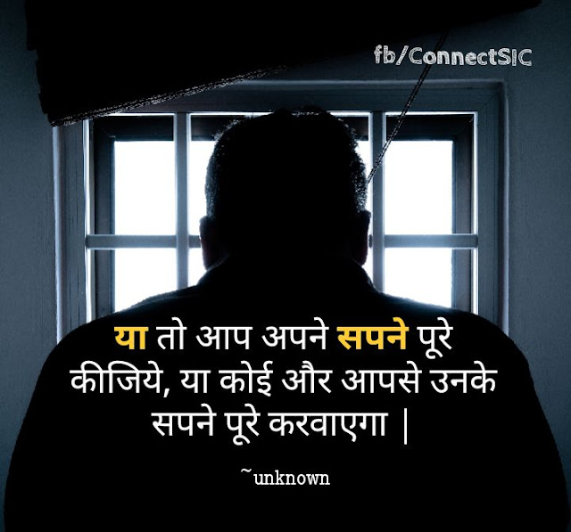 Hindi Inspirational Quotes for Dreams, Motivate, सपने