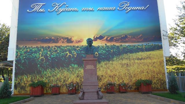 памятний бывшему губернатору Краснодарского края