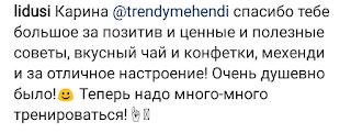Обучение мехенди в СПб