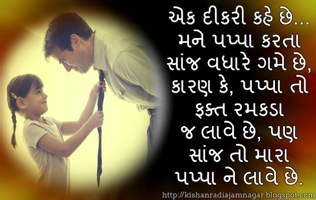 Gujarati Quotes On Daughter's Love For Father