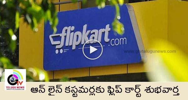 Good News for Flipkart Customers