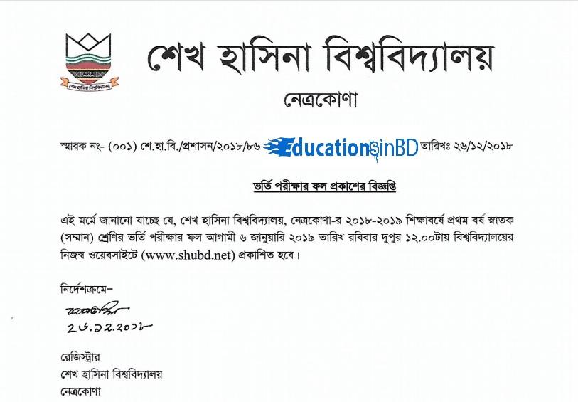 Sheikh Hasina University Admission Test Notice Result 2018-19