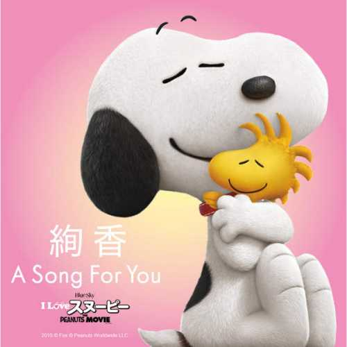[Single] 絢香 – A Song For You (2015.11.18/MP3/RAR)