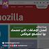 موزيلا فيرفكس : أفضل الإضافات التي ننصحك بها لمتصفح فيرفكس