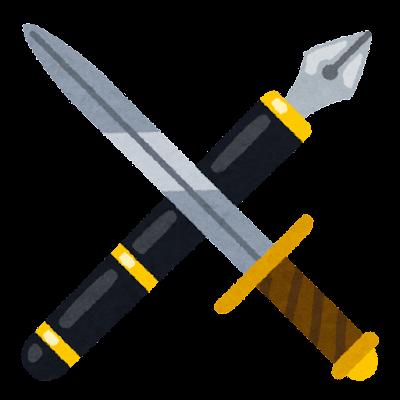 ペンと剣のイラスト(剣が上)