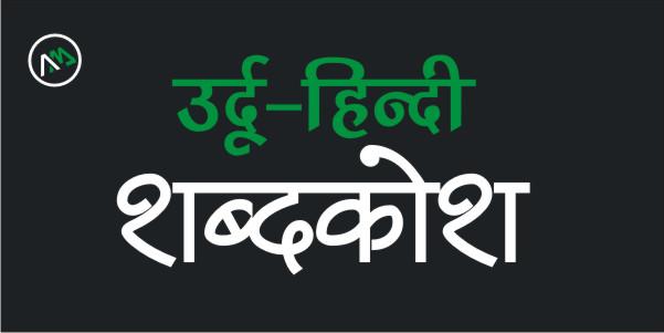 urdu-hindi-dictionary