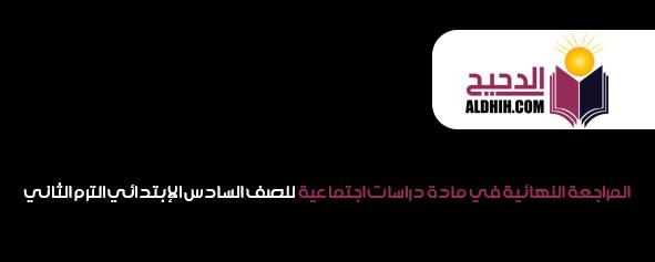 المراجعة النهائية في مادة التبية الدينية الاسلامية للصف السادس الإبتدائي الترم الثاني