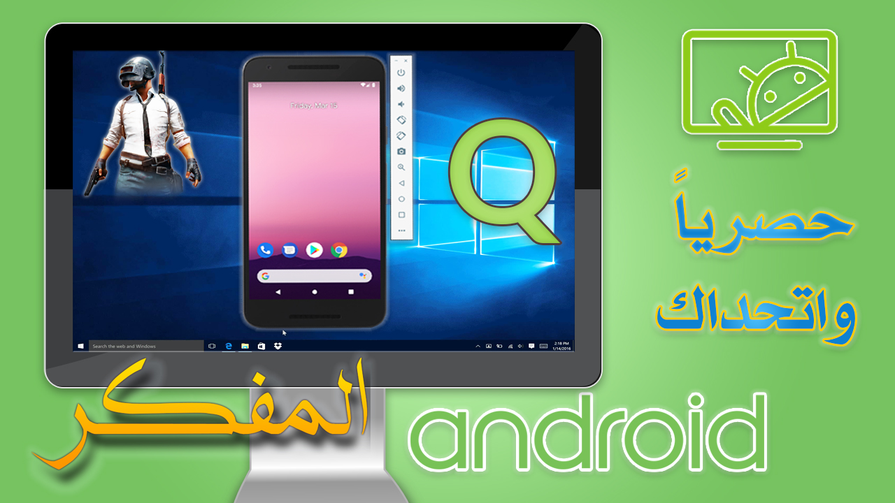 How_to_install_and_Play_Android_10_Q_on_Pc