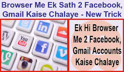 Browser Me Ek Sath 2 Facebook, Gmail Kaise Chalaye - New Trick