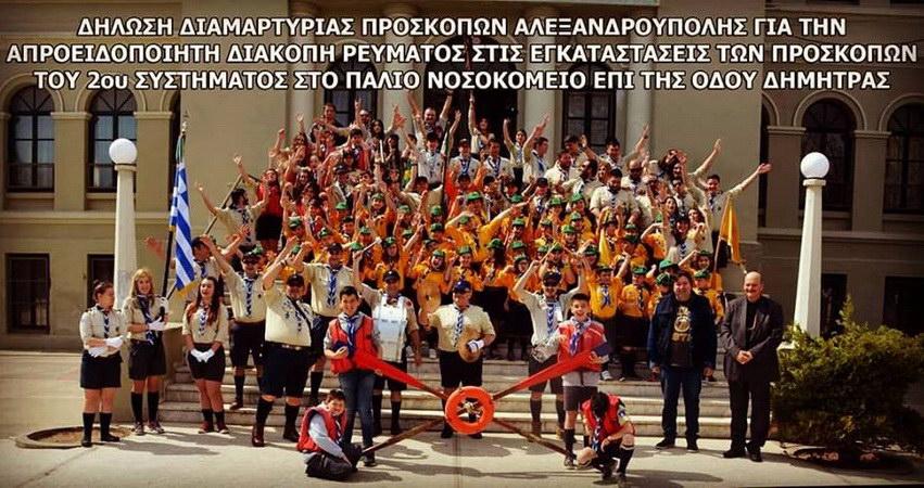 Διαμαρτυρία για την απροειδοποίητη διακοπή ηλεκτροδότησης στις εγκαταστάσεις των προσκόπων Αλεξανδρούπολης