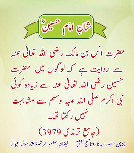 Hazrat Hussain Lookup