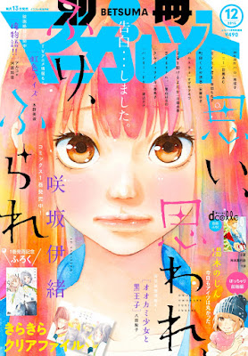 Betsuma 2015 #12 Omoi, Omoware, Furi, Furare de Io Sakisaka