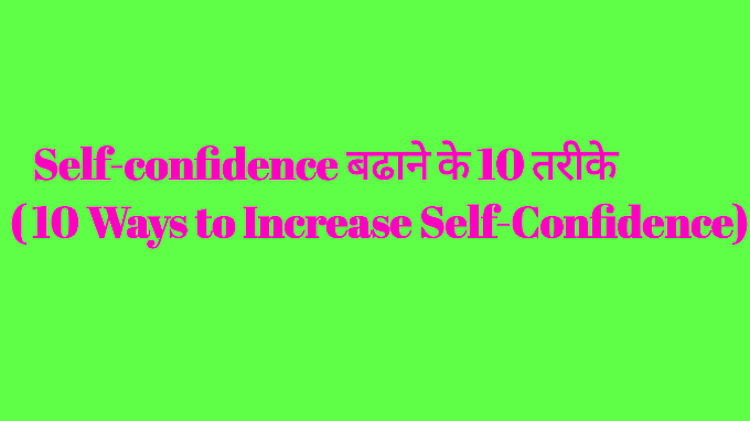 Self-confidence बढाने के 10 तरीके   ( 10 Ways to Increase Self-Confidence)