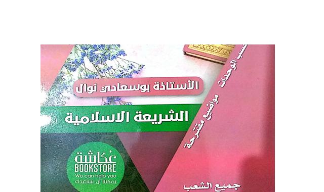 كتاب السلسلة الخضراء بوسعادي نوال